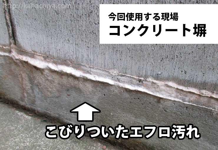 エフロ除去前のコンクリート塀