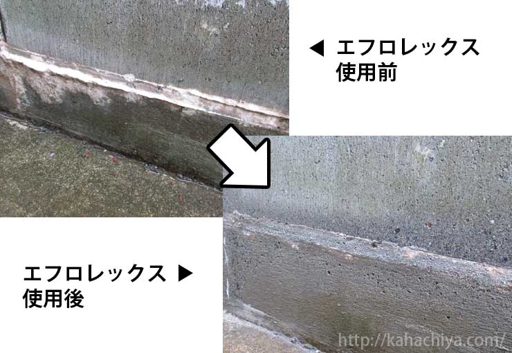エフロレックス使用前と使用後の比較