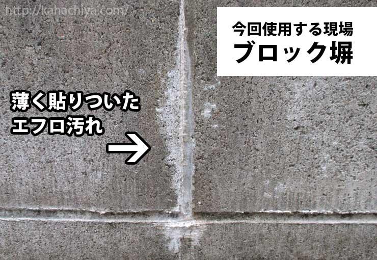エフロ除去前のブロック塀