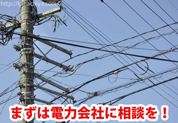まずは電力会社に相談を