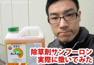 除草剤サンフーロン