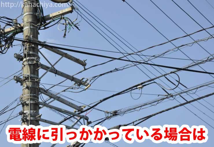 電線に引っかかっている場合は