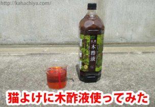 猫よけ 木酢液
