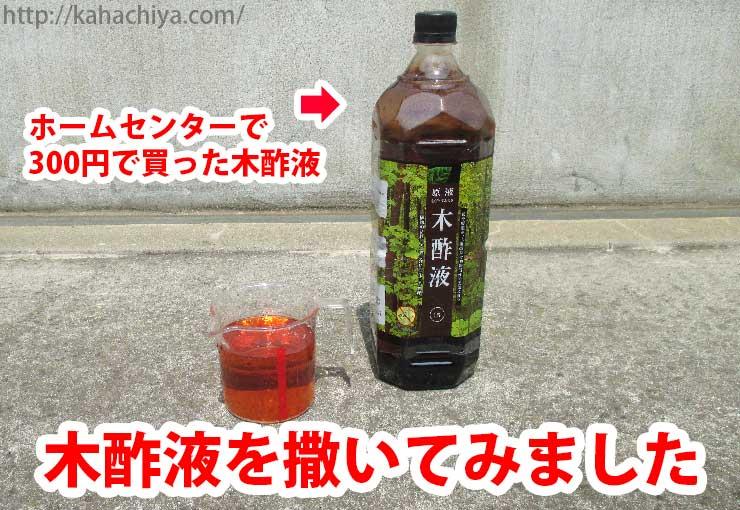 木酢液を撒いてみました