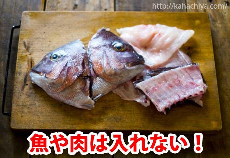 魚や肉は入れない