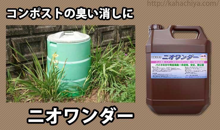 有機消臭剤ニオワンダー