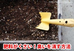 肥料の臭いを消す方法