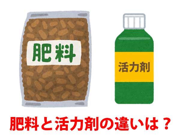 肥料と活力剤の違いは?