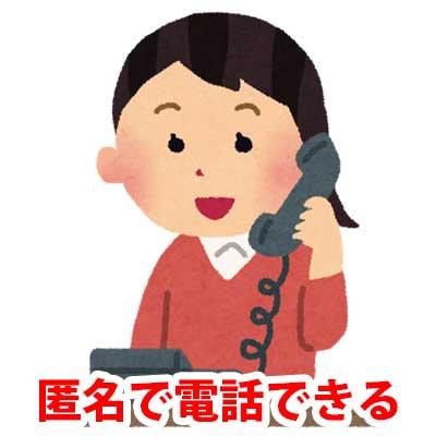 匿名で電話できる