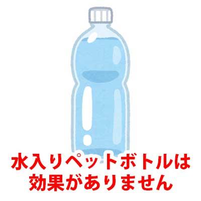 水入りペットボトル
