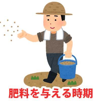肥料を与える時期