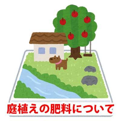 庭植えの肥料について