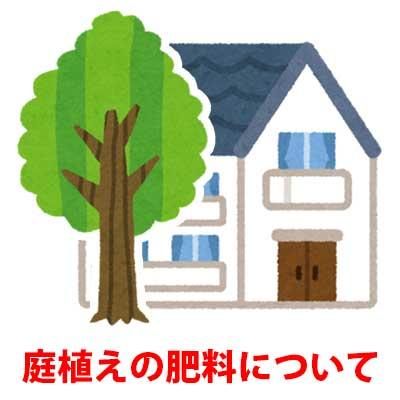庭植えの肥料