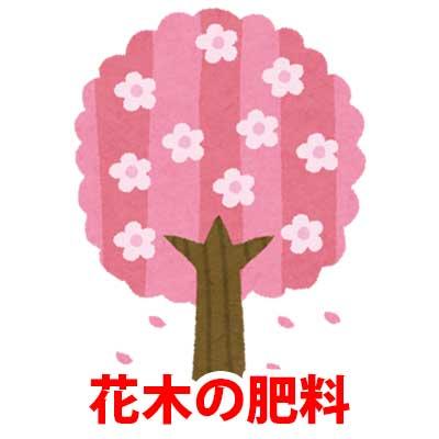 花木の肥料