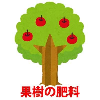 果樹の肥料