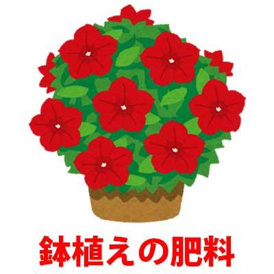 鉢植えの肥料